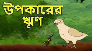 উপকারের ৠণ - Bangla Golpo গল্প ২০১৮ | Bangla Cartoon | ঠাকুরমার ঝুলি 2018 | রুপকথার গল্প