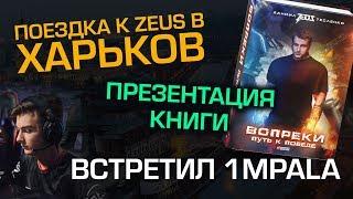 Харьков, книга Зевса, встреча с 1mpala