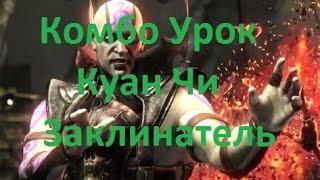 Mortal Kombat X - Куан Чи Заклинатель Комбо Урок