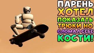 - ПАРЕНЬ ХОТЕЛ ПОКАЗАТЬ ТРЮКИ НО СЛОМАЛ СЕБЕ КОСТИ Turbo Dismount