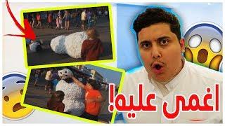 🔴 مقالب انتهت بأحداث غير متوقعه !!! ( شوفوا وش صار !!!! )