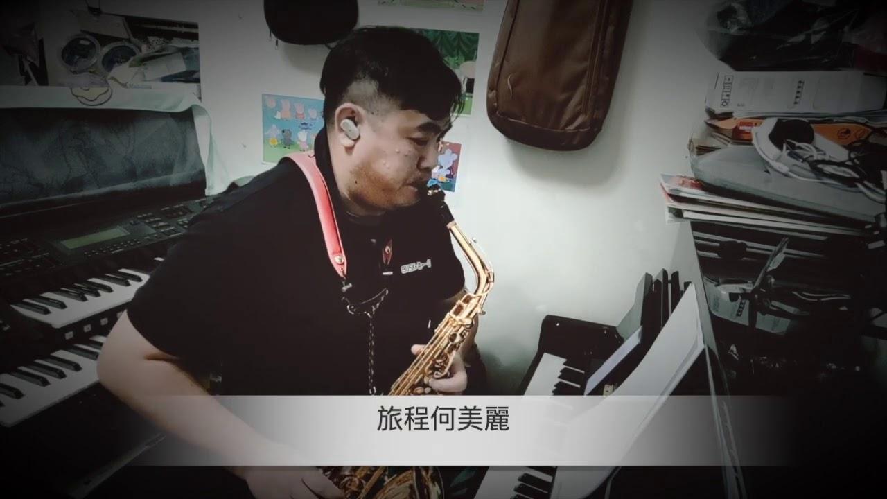 幾分鐘的約會 saxophone cover - YouTube