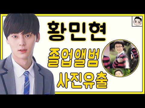 '황민현' 초등학교 졸업앨범사진 유출 데뷔전 과거사진