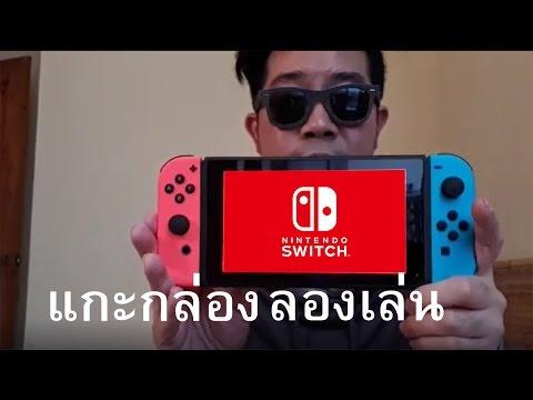 Nintendo Switch ได้มาแล้ววว!! มาแกะกล่องลองเล่นกัน - วันที่ 03 Mar 2017