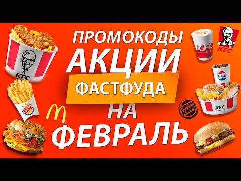 АКЦИИ И ПРОМОКОДЫ ФАСТФУДОВ НА ФЕВРАЛЬ KFC BURGERKING МАКДОНАЛЬДС