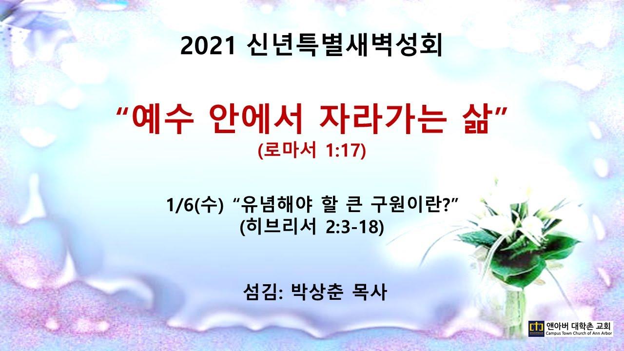 2021 신년 특별 새벽 성회 - 예수 안에서 자라가는 삶 3