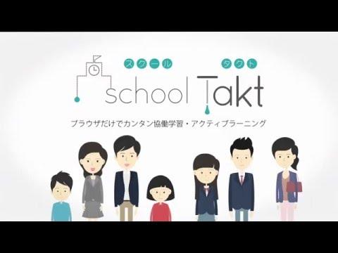 SchoolTaktのご紹介