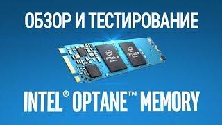 Intel Optane Memory. Тестирование.