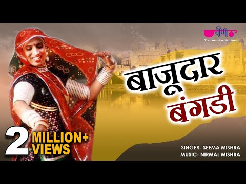 New Rajasthani Folk Songs   Bajudar Bangadi HD   Rajasthani Sawan Songs