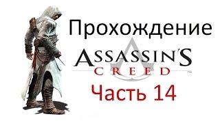 Прохождение Assassin's creed часть 14 [Рассуждения о серии AC]