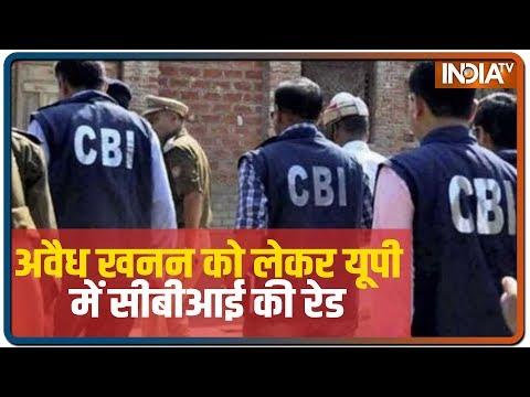 Illegal Sand Mining Case: CBI Conducts Raids In Uttar Pradesh, Uttarakhand