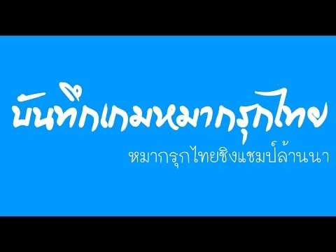 บันทึกเกมหมากรุกไทยชิงแชมป์ล้านนา เกมที่1