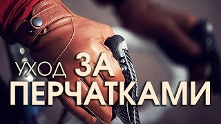 Уход за перчатками из гладкой кожи?(Здравствуйте! В холодное время года одним из самых популярных аксессуаров в мужском и женском гардеробе..., 2012-10-19T08:31:02.000Z)