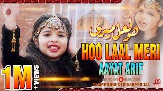 Aayat Arif | Ho Lal Meri | Dama Dam Mast Qalandar | Syam Production | Official Video