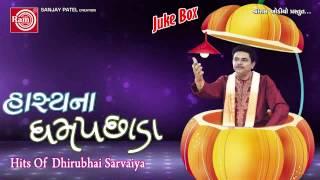 Gujarati Comedy |Hasyana Dhampachhada Part-1|Dhirubhai Sarvaiya
