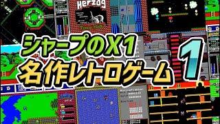 [X1のレトロゲーム] パソコン、 シャープのX1、名作レトロゲームのストーリー PART-1 : (SHARP X1 Best Retro Game Part1)