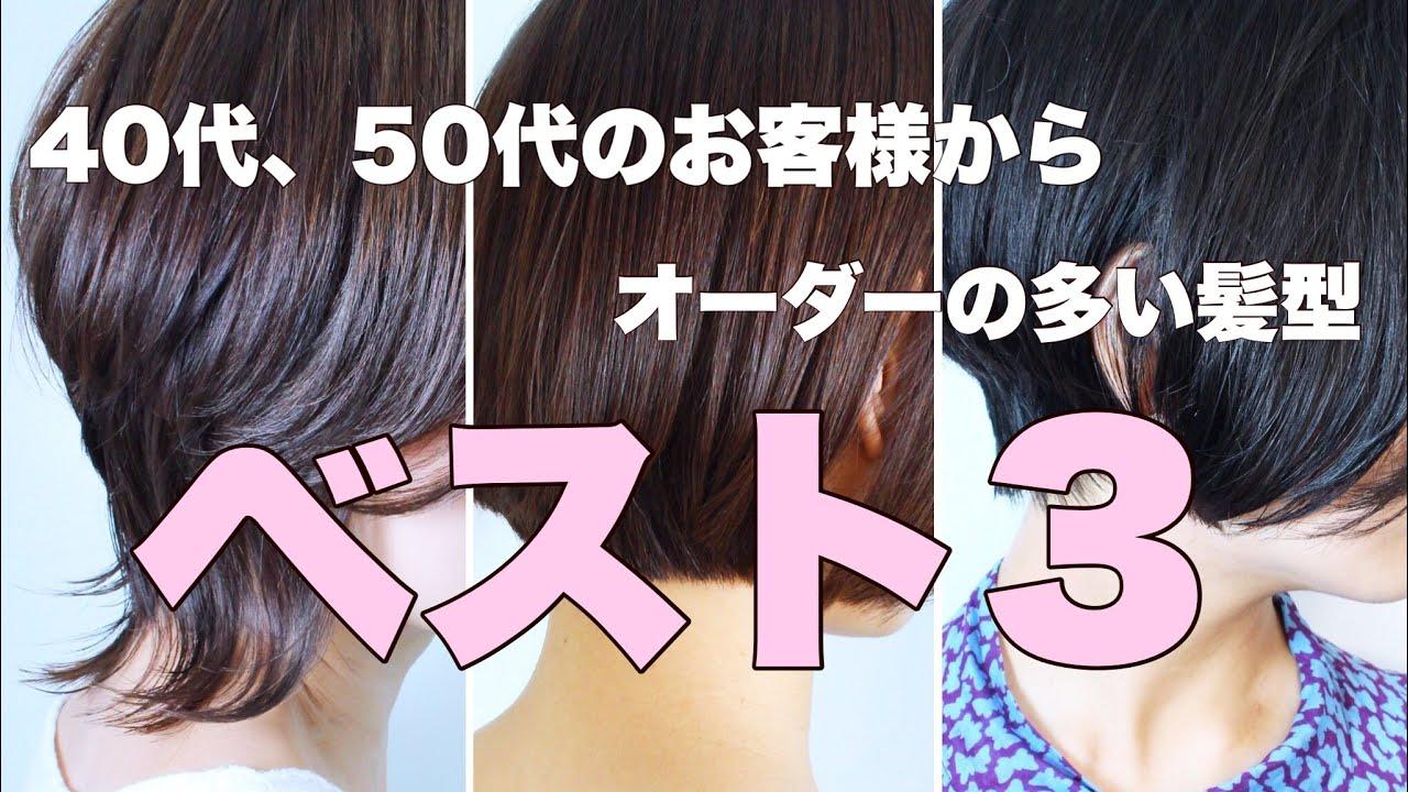 50 代 髪型 ショート 前髪 あり