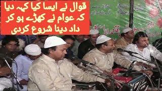Download Sher Ali Mehr Ali Qawwal 2018 | New Naat | New Qawwali MP3 song and Music Video