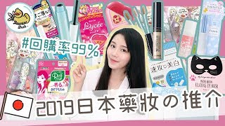 2019回購率99% 日本必買藥妝の推介 Japanese Beauty Products Recommendation|Jasmine Duck