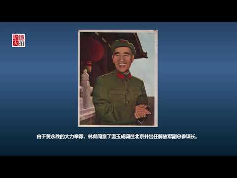 文革史记 | 丁凯文:北京卫戍区司令员温玉成文革沉浮录(20181118 第64期)