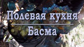 Полевая кухня Басма