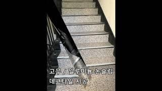 계단 데코타일 논슬립 시공_바닥재TV