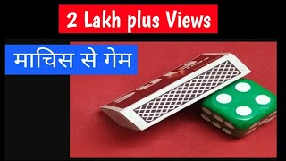 माचिस से खेले वन मिनट गेम  / Kitty party game / game for any party