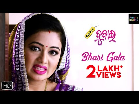 Bhasi Gala | Scene | Bye Bye Dubai | Odia Movie | Archita Sahu