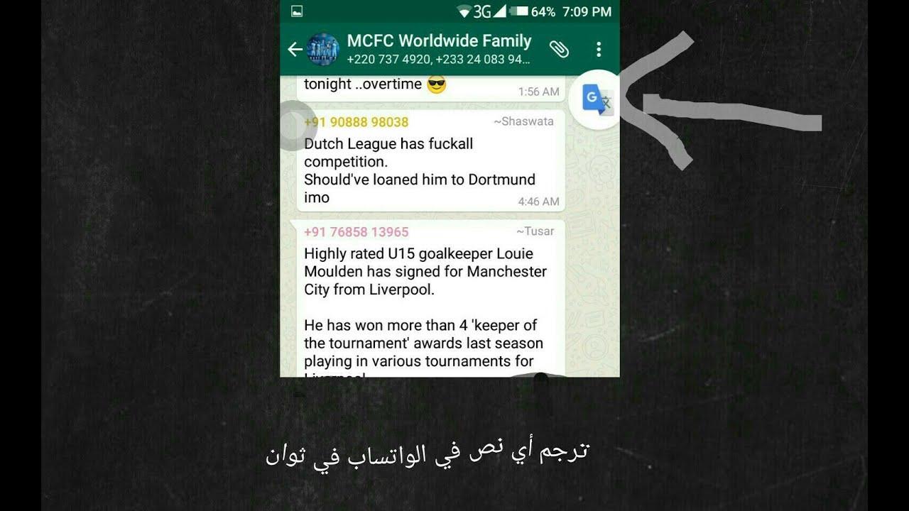 ترجم أي نص في الواتساب أو أي تطبيق آخر في ثوان Youtube