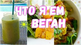 ЧТО Я ЕМ В ТЕЧЕНИЕ ДНЯ # 13 ☀️ ДНЕВНИК ПИТАНИЯ ☀️ ВЕГАН  What I Eat In A Day As A Vegan