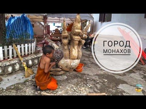 Курорт Луангпхабанг/Луанг Прабанг/Дорогой Лаос