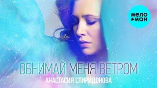 Анастасия Спиридонова -  Обнимай меня ветром (Single 2020)
