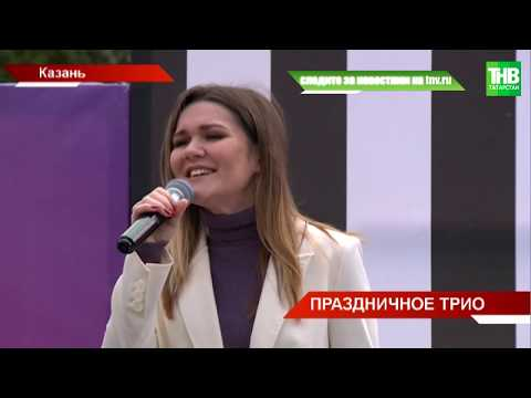 Тройной праздник в казанском дворе на Гагарина | ТНВ