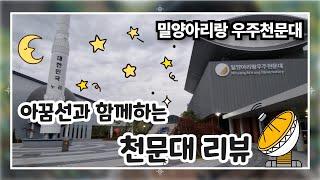 (전국 과학관리뷰)아꿈선과 함께 밀양아리랑 우주천문대로…