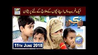 Shan e Iftar – Naiki – Ek Ghareeb Maa Apne Bachon Ke ilaaj Ke Liye Pereshan - 11th June 2018