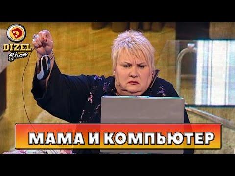 Мама пытается освоить компьютер | Дизель Шоу