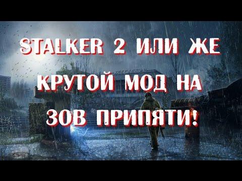 Новый сталкер? S.T.A.L.K.E.R. 2? супер мод на Зов Припяти!