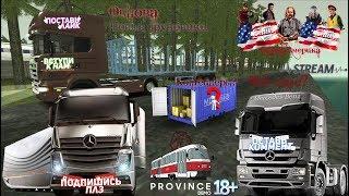 MTA Province Demo! Обнова! Новые грузовики? Контейнеры? Что еще? Посмотрим!)
