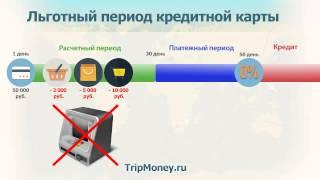 Льготный период кредитной карты(Статья: http://tripmoney.ru/kak-rabotaet-grace-period/ Про льготный период кредитной карты (его еще называют грейс-периодом,..., 2014-04-11T20:57:32.000Z)