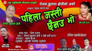 देवी घर्ति र रोशन कुताल छेत्री को स्वरमा यस बर्षको उत्कृष्ट रोइला गीत New Nepali Roila Song 2017