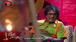 2020-10-09 | අපේ සිංදුව | Ape Sinduwa | Programme 24 | @Sri Lanka Rupavahini Thumbnail