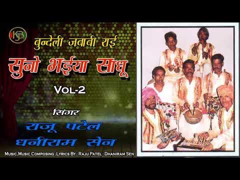Aagye Bairi Budape Jawani Beet Gai - Suno Bhaiya Sadhu 2 - Rai - Raju Patel, Dhaniram - Jukebox