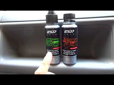 Чистка и полировка пластика автомобиля химией LAVR