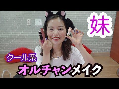 �妹�】韓国オル�ャンメイク♡��ソロ動画】