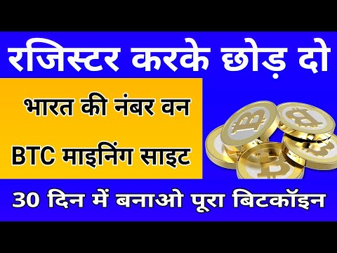 What is Bitcoin? How to Earn Free Bitcoin Daily 51600 Satoshi 0.015 BTC A Day - No investment New.