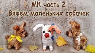Собака крючком.,Мастер-класс.часть 2 .  knit a dog