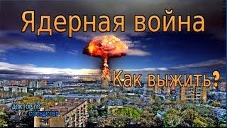 ЯДЕРНАЯ ВОЙНА. КАК ВЫЖИТЬ. / NUCLEAR WAR. HOW TO SURVIVE.