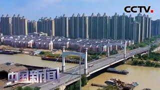 [中国新闻] 江苏淮安加速推进淮河生态经济带建设 | CCTV中文国际