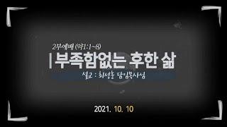 [세종참좋은교회] 20…