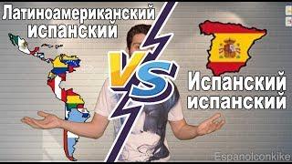 В чем разница между ИСПАНСКИМ Латинской Америки и Испании